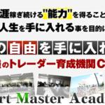 "FX高額塾選びでリスクがある理由を調査 仕組みと評判""Chart master アカデミー"""