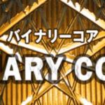 """バイナリーオプション専用予測配信ツール シグナルサインの確率""""Binary Core"""""""