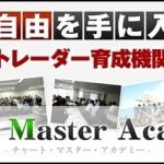 チャートマスターアカデミーの実践を検証|フリスタFXの評判