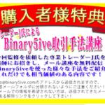 逆張りインジケーター攻略サインツール  バイナリー必勝動画あり「Binary5ive」