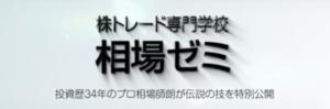 株トレード専門相場ゼミ