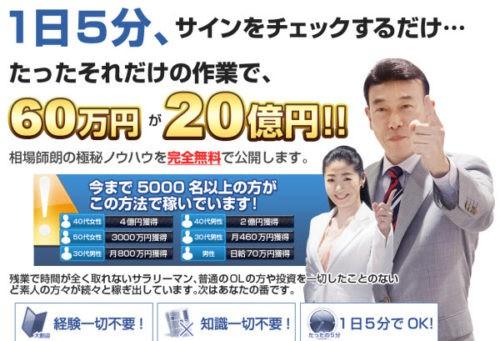相場ゼミサムネイル(1日5分)