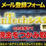 FXをスマホで攻略するアルティメットサインを配信「FinTech革命」