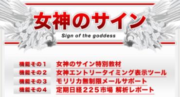 女神のサインサムネイル(機能の内容)