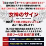 日経株式を使った専用投資システムを検証 自動システムの評判「女神のサイン」