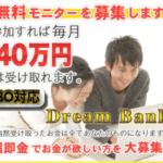 """完全無料バイナリーネットビジネスを検証 簡単に稼げるシステム""""Dream Bank"""""""