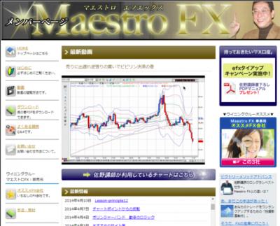 マエストロFXの会員サイト