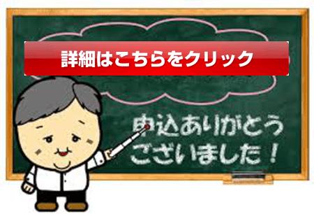 ダメおやじ勉強会サムネイル(クリック)