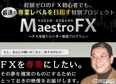 マエストロFXの内容