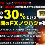 殿川啓太のインテリジェンス倶楽部を検証|FX自動売買の仕組み