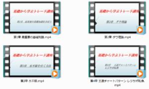 ぷーさん式トレンドフォロー手法がわかる動画