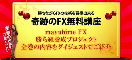 まゆ姫の挑戦FX無料講座