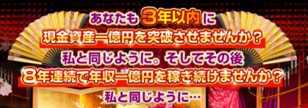 まゆ姫の挑戦バナー2