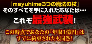 マユ姫の挑戦サムネイル(最強の武器)