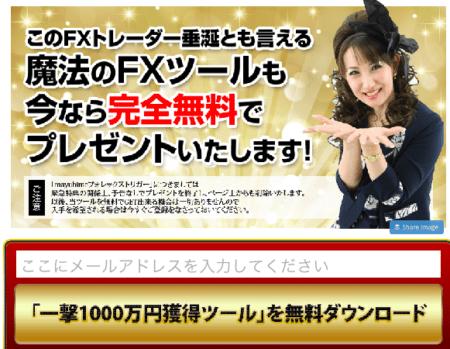 まゆ姫の挑戦完全無料プレゼント登録画像