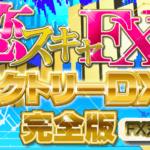 """""""恋スキャFX DX""""のロジック手法とサインツールの評価,評判"""