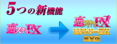 恋スキャFX5つの新機能