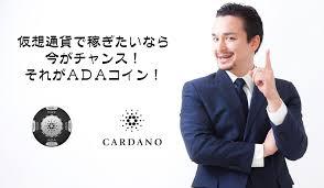 カルダノプロジェクトのADAコインは仮想通貨