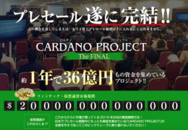 カルダノプロジェクトサムネイル(ADAコイン)