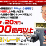"""大数の法則を使うFXトレードの確率を検証""""100億円プロジェクト"""""""