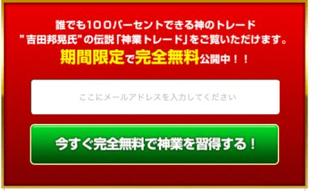 100億円プロジェクトメール登録画像