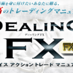 Dealing FXの実践手法を検証|マニュアルの値動きとは