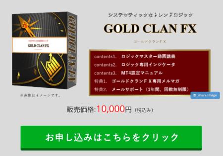 ゴールドクランFXのパッケージデザインとメール登録がわかる画像