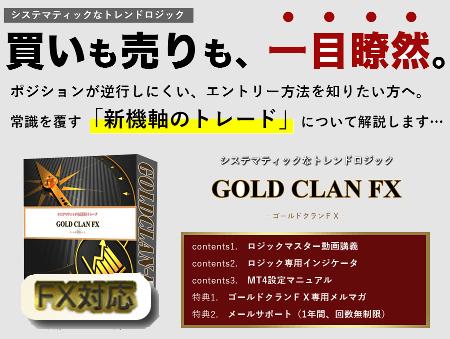 ゴールドクランFXサムネイル