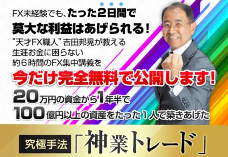 大富豪プロジェクトサムネイル(神業トレード)