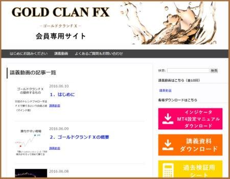 ゴールドクランFX会員専用サイト