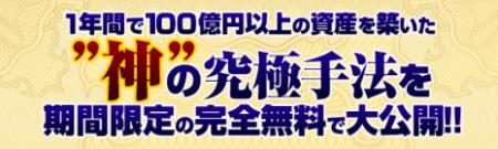 100億円プロジェクトバナー2