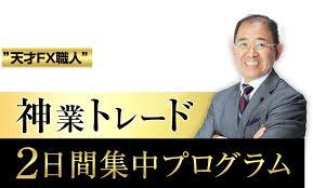 100億円プロジェクト2日間集中プログラムと吉田氏