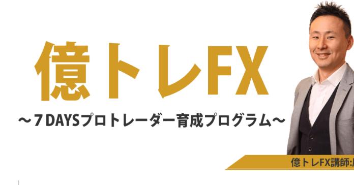 億トレFX育成プログラム