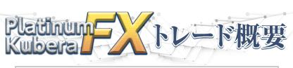 プラチナクベーラFXのトレード概要