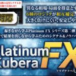 Platinum Kubera FXの実践シグナルを検証|EAロジックの評価