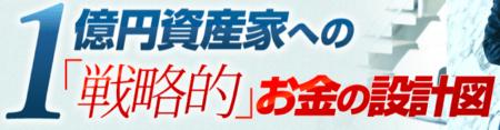 1億円資産家お金の設計図バナー