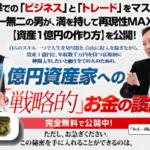 """1億円FX資産家への戦略的な成功投資法則手法の評価""""1億円資産家への設計図"""""""
