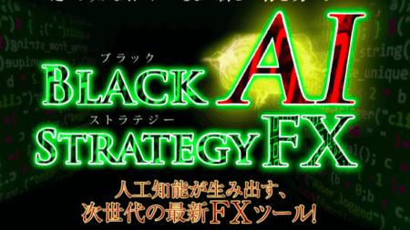 ブラックAIストラテジーFX人工知能説明画像