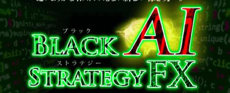 ブラックAIストラテジーFXバナー2