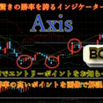 """初心者がバイナリーを始める前の投資知識 1分バイナリー専用ツール""""Axis"""""""