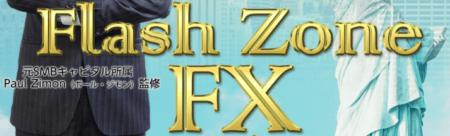 フラッシュゾーンFXバナー