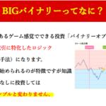"""バイナリーの勝率を上げるエントリーポイントとは?サインツールの違いを検証""""BIGバイナリー"""""""