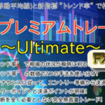 """トレンド率でFX自動売買ソフトの実績を検証 ポンド円専用EA""""FXプレトレ Ultimate"""""""
