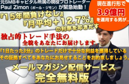 フラッシュゾーンFXメールマガジン登録画像
