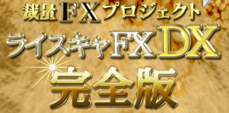 ライスキャFX公式サイト画像