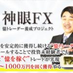 """ボリンジャーバンドを使うFXデイトレードの自動売買とロジックを検証""""神眼FX"""""""