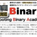 """バイナリーオプションの勝率を""""SBAサインツール""""のトレンド転換で分析"""