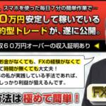 """FXをスマホで行う予約型デイトレード! 実践動画で学ぶ""""岡安盛男のFX 極"""""""