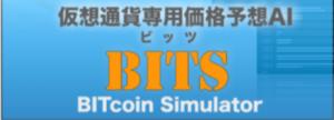 仮想通貨BITSバナー