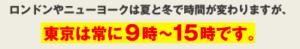 東京オンリーFXの時間は一定